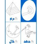 الحروف العربية للطباعة