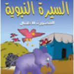 السيرة النبوية المصورة للأطفال