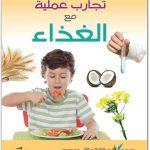تجارب عملية مع الغذاء