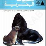 حياة الثدييات المائية