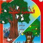 قصة الشجرة الطيبة الشجرة المغرورة