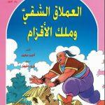 قصة العملاق الشقي و ملك الأقزام