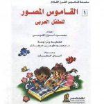 القاموس العربي المصور للأطفال