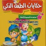 قصة حكايات الطفل الذكي
