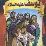 سلسلة قصص الأنبياء.. يوسف عليه السلام