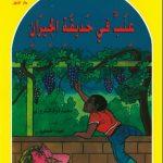 قصة عنب في حديقة الجيران