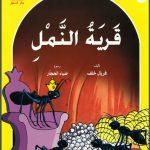 قصة قرية النمل