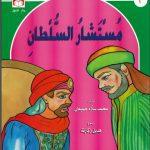 قصة مستشار السلطان