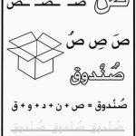 بطاقات الحروف العربية للتلوين من الألف إلى الياء جاهزة للطباعة