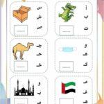 أنشطة على الحروف الهجائية العربية